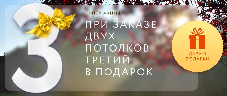 Натяжные потолки и ремонт в Екатеринбурге с компанией Арвика